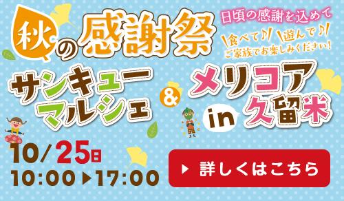 10月25日(日)は「サンキューマルシェ&メリコアin久留米」を開催します!!