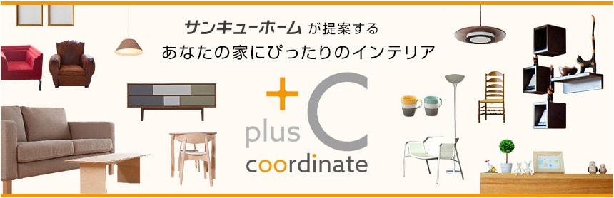 +C トップバナー